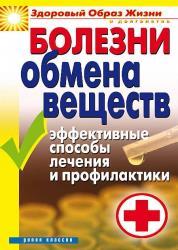 Татьяна Гитун - Болезни обмена веществ. Эффективные способы лечения и профилактики