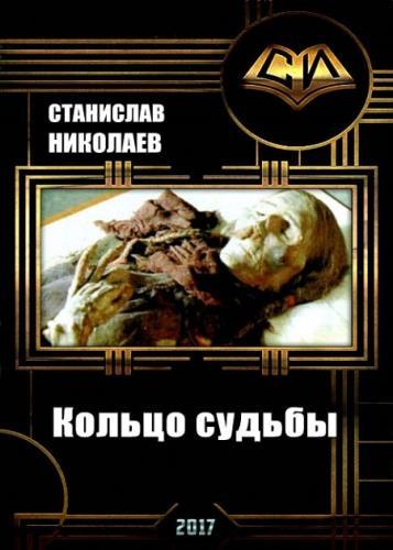 Станислав Николаев - Кольцо судьбы