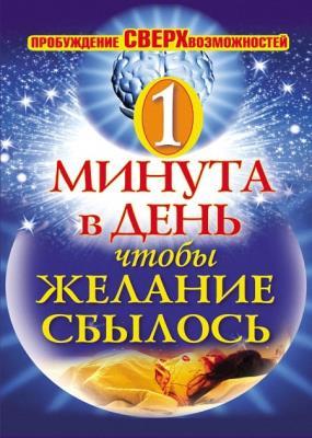 Илья Дубилин - Одна минута в день,чтобы желание сбылось. Пробуждение сверхвозможностей