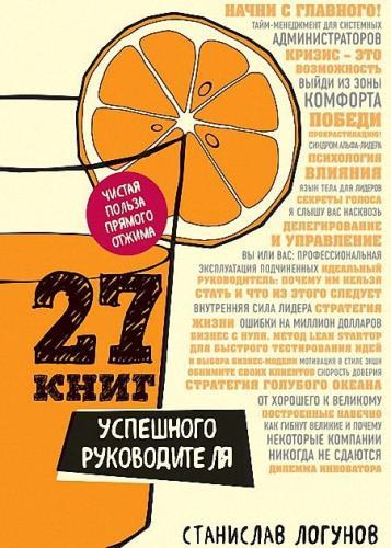 Станислав Логунов - 27 книг успешного руководителя