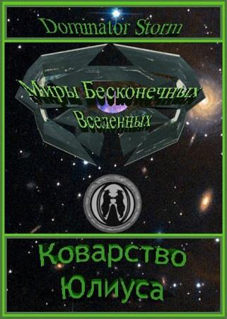 Cергей Шаврук - Миры Бесконечных Вселенных Коварство Юлиуса