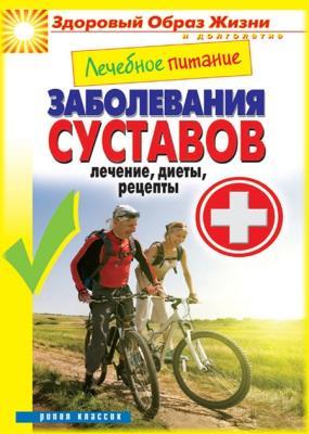 Марина Смирнова - Лечебное питание. Заболевания суставов. Лечение, диеты, рецепты