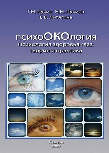 Елена Литягина - Психология здоровья глаз. Теория и практика