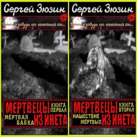 Сергей Зюзин - Мертвецы из инета. Цикл из 2 книг