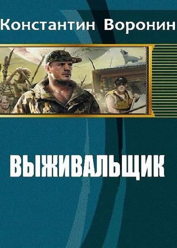 Константин Воронин - Выживальщик