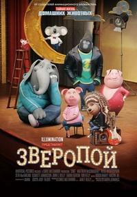 Зверопой в 3Д / Sing 3D (2016) [3D / Blu-Ray (1080p)]