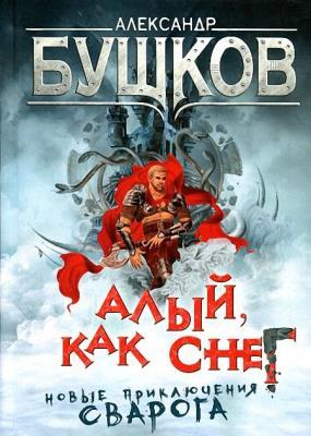 Александр Бушков - Алый, как снег