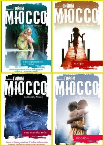 Гийом Мюссо - Сборник сочинений (12 книг)
