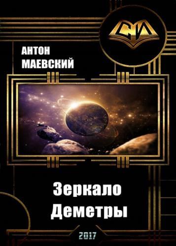 Антон Маевский - Зеркало Деметры