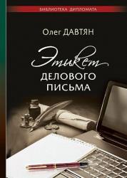 Олег Давтян - Этикет делового письма