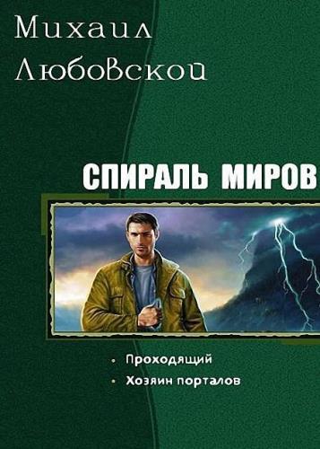 Михаил Любовской - Спираль миров. Дилогия