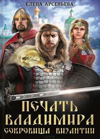 Елена Арсеньева - Печать Владимира. Сокровища Византии (сборник)