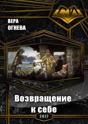 Вера Огнева - Возвращение к себе