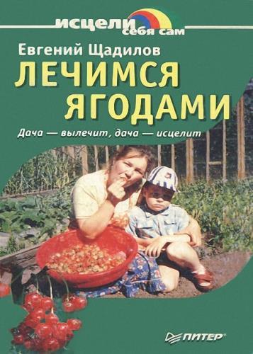 Евгений Щадилов - Лечимся ягодами. Дача - вылечит, дача - исцелит