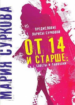 Мария Суркова - От 14 и старше. Советы и лайфхаки