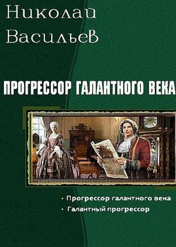 Николай Васильев - Прогрессор галантного века. Дилогия
