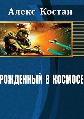 Алекс Костан - Рожденный в космосе