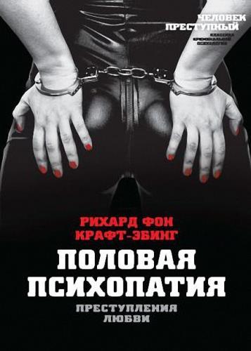 Рихард Крафт-Эбинг - Преступления любви. Половая психопатия