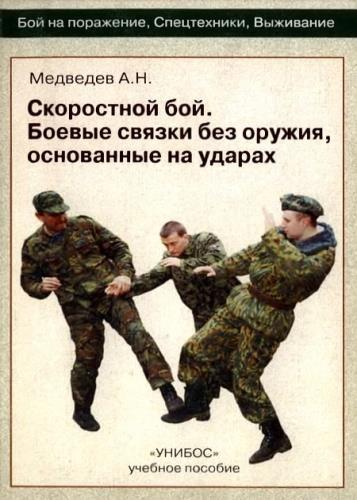 Александр Медведев - Скоростной бой. Боевые связки без оружия, основанные на ударах (1997) djvu