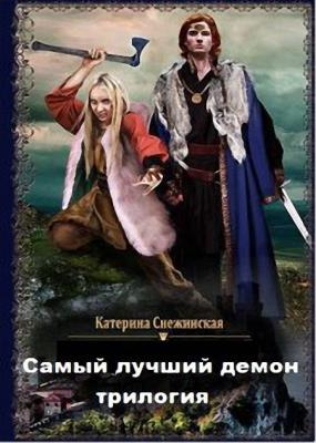 Катерина Снежинская - Самый лучший демон. Трилогия (2017)