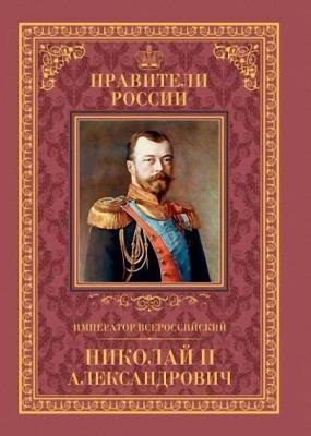 Наталья Черникова - Император Всероссийский Николай II Александрович (2015)