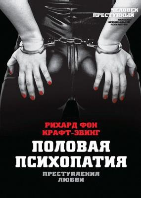 Рихард Крафт-Эбинг - Преступления любви. Половая психопатия (2017)