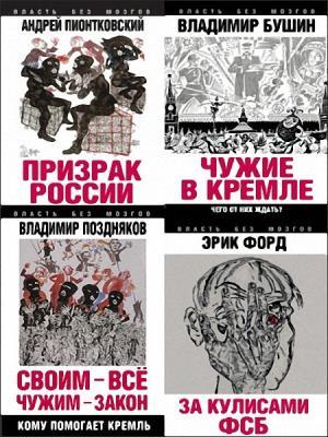 Серия - Власть без мозгов (31 книга) (2012-2017)