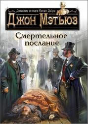 Серия - Детектив в стиле Конан Дойла (3 книги)