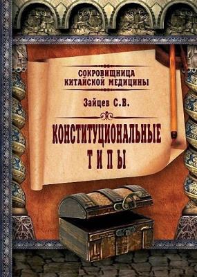 Сергей Зайцев - Сокровищница китайской медицины. Конституциональные типы (2014)