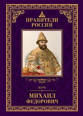 Людмила Морозова - Царь Михаил Фёдорович (2017)