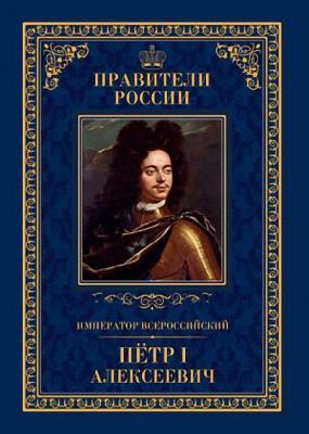 Андрей Гуськов - Император Всероссийский ПётрI Алексеевич (2015)