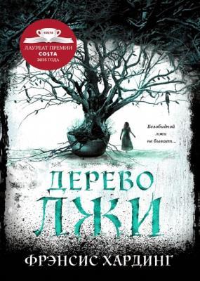 Френсис Хардинг - Дерево лжи (2016)