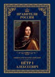 Андрей Гуськов - Император Всероссийский ПётрI Алексеевич
