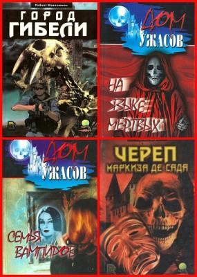 Серия - Дом ужасов (9 книг)