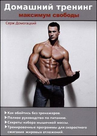 Серж Домогацкий - Домашний тренинг, максимум свободы