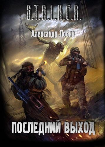 Александр Лобин - Последний выход