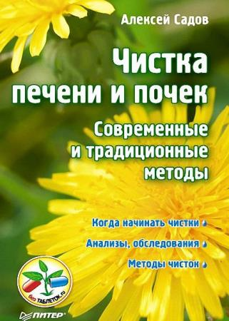 Алексей Садов - Чистка печени и почек. Современные и традиционные методы