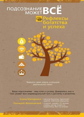 Геннадий Фальковский - Рефлексы богатства и успеха
