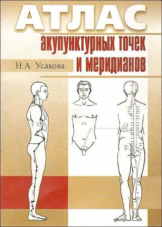 Нина Усакова - Атлас акупунктурных точек и меридианов
