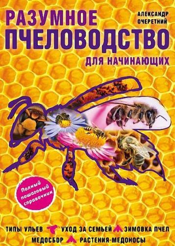 Александр Очеретний - Разумное пчеловодство для начинающих. Полный пошаговый справочник