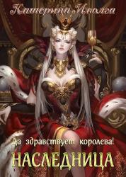 Катерина Иволга - Наследница. Да здравствует королева!