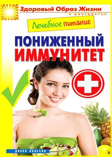 Марина Смирнова - Лечебное питание. Пониженный иммунитет