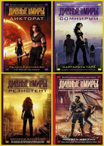 Серия - Дивные новые миры (5 книг)