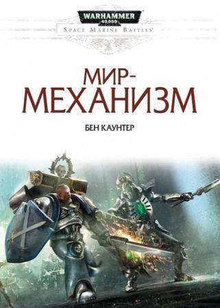 Бен Каунтер - Мир-механизм