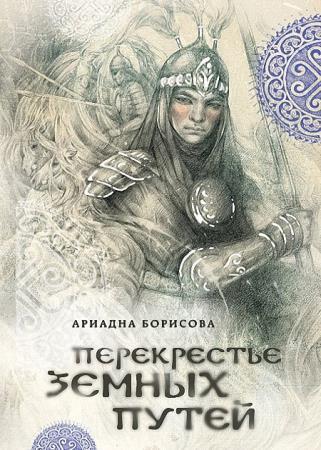 Ариадна Борисова - Перекрестье земных путей