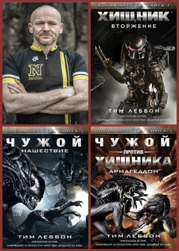 Тим Леббон - Война ярости (3 книги)