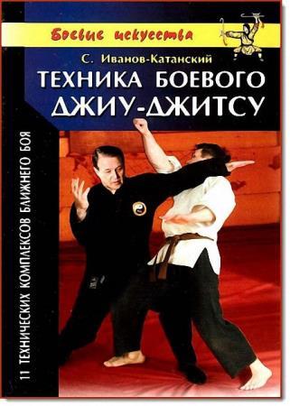 СергейИванов-Катанский - Техника боевого джиу-джитсу