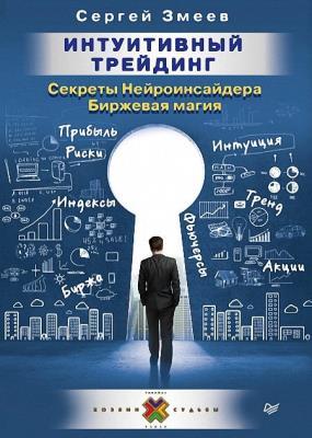 Сергей Змеев - Интуитивный Трейдинг. Секреты Нейроинсайдера. Биржевая магия