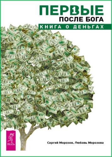 Сергей Морозов - Первые после Бога. Книга о деньгах