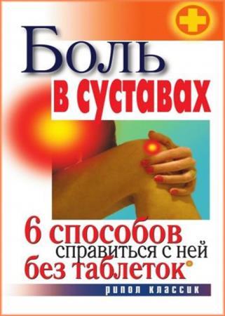 Светлана Дубровская - Боль в суставах. 6 способов справиться с ней без таблеток
